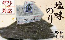長崎県産「潮の舞」塩味のり4P×10袋