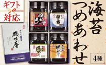 長崎県産食べ比べ卓上のりセット「磯吟香」4本入