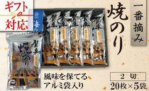 長崎県産贅卓焼のり「旬」2切20枚×5袋保存に適したアルミ袋入り