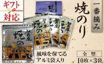 長崎県産贅卓焼のり「旬」全型10枚×3袋保存に適したアルミ袋入り