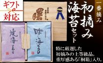 長崎県産 焼きのり 桐箱入り1番摘みのみの上級のりを使用