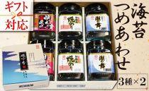 長崎県産豪華!食べ比べ卓上のりセット(詰め合わせ) 「磯吟香」 6本入