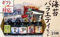長崎県産 豪華!大量!海苔バラエティセット10品ギフトやおつまみにどうぞ