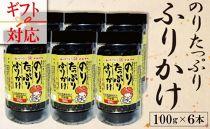 長崎県産のりたっぷりふりかけ100g6本入