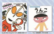 宮西達也先生直筆サイン入り絵本2冊セット【E】