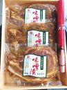 銘柄豚ローズポークの味噌漬け 3袋入