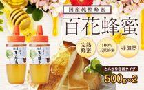 DJ41<国産>百花蜂蜜【500g(とんがり容器)×2個】