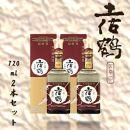土佐鶴大吟醸原酒「天平印」720mL2本セット