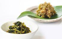 【和歌山県産】わさびの醤油漬け&味噌漬け(各2個セット)
