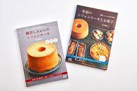 レシピBOOK『鎌倉しふぉんのシフォンケーキ』と『季節のシフォンケーキとお菓子』