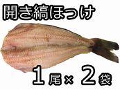 開き縞ほっけ1尾×2袋