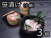 笹漬け(小鯛)3個