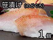 笹漬け(のどぐろ)1個
