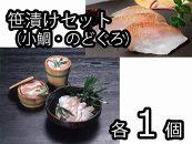笹漬けセット(小鯛、のどぐろ各1個)