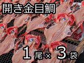 開き金目鯛1尾×3袋