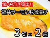 焼くだけ簡単!!福井サーモン味噌漬け3切×2袋