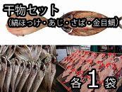 開き縞ほっけ1尾+開きあじ4尾+開きさば1尾+開き金目鯛1尾各1袋