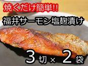 焼くだけ簡単!!福井サーモン塩麹漬け3切×2袋