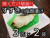 焼くだけ簡単!!すずきの塩麹漬3匹×2袋