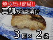 焼くだけ簡単!!真鯛の塩麹漬け3匹×2袋