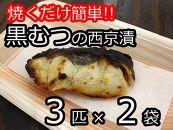 焼くだけ簡単!!黒むつの西京漬3匹×2袋