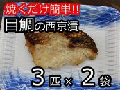 焼くだけ簡単!!目鯛の西京漬3匹×2袋