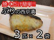 焼くだけ簡単!!ぶりの西京漬3匹×2袋
