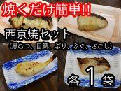 焼くだけ簡単!西京漬セット(黒むつ、目鯛、ぶり、ふぐ、さごし 各1袋)