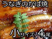 うなぎのかば焼き(小サイズ)4尾(2尾×2パック)