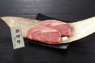 熊野牛ロースステーキ160g×2