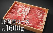 コクのある肩ロース肉!銘柄豚肉ローズポーク 1600g