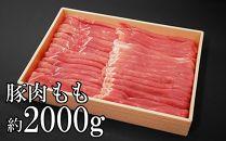赤身中心のもも肉!銘柄豚肉ローズポーク 2000g