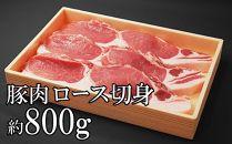 肉厚な切身で!銘柄豚肉ローズポーク800g
