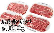 食べくらべ!銘柄豚肉ローズポーク1600g