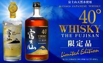 富士山ウイスキー 6本セット