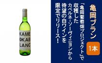 亀岡葡萄畑プロジェクト待望の白ワイン! 亀岡ブラン
