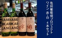亀岡葡萄畑プロジェクトワイン 赤・白 4本セット
