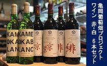 亀岡葡萄畑プロジェクトワイン 赤・白 6本セット