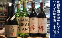 京都学園大学プロジェクトワイン&純米酒 6本セット