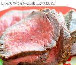 黒毛和牛モモ肉ローストビーフ【数量限定】