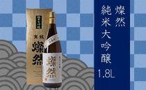 AQ04 燦然純米大吟醸1.8L