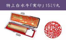 【15ミリ丸】《京印章制作士・一級彫刻技能士が彫る》特上白水牛「実印」
