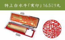 【16.5ミリ丸】《京印章制作士・一級彫刻技能士が彫る》特上白水牛「実印」