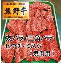 和歌山県特産高級和牛『熊野牛』焼肉用500g(自家牧場で育てました!)
