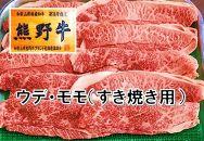 和歌山県特産高級和牛『熊野牛』すき焼用ウデ・モモ600g(自家牧場で育てました!)