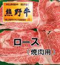 和歌山県特産高級和牛『熊野牛』焼肉ロース600g(自家牧場で育てました!)