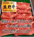 和歌山県特産高級和牛『熊野牛』しゃぶしゃぶ用肩ロース又はリブロース600g(自家牧場で育てました!)