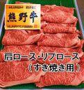 和歌山県特産高級和牛『熊野牛』すき焼き用肩ロース又はリブロース600g(自家牧場で育てました!)
