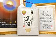 4年連続金賞最上級関家のこだわり米5kg無農薬栽培米