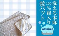かめやオリジナル 洗える本麻100%綿入り敷パット